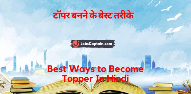टॉपर बनने के बेस्_ट तरीके - Best Ways to Become Topper In Hindi