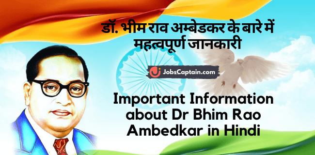 डॉ. भीम राव अम्बेडकर के बारे में महत्वपूर्ण जानकारी - Important Information about Dr Bhim Rao Ambedkar in Hindi