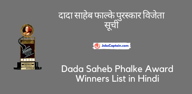 दादा साहेब फाल्के पुरस्कार विजेता सूची - Dada Saheb Phalke Award Winners List in Hindi