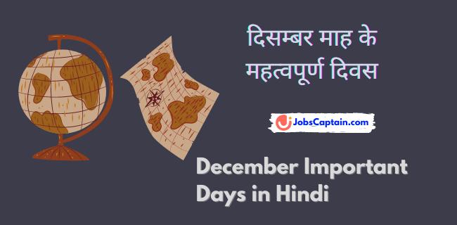 दिसम्_बर माह के महत्वपूर्ण दिवस - December Important Days in Hindi