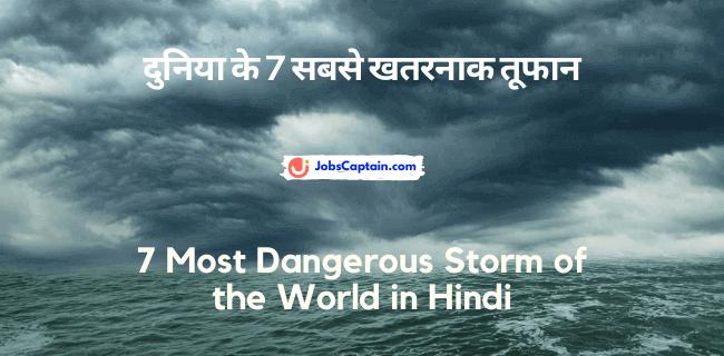 दुनिया के 7 सबसे खतरनाक तूफान - 7 Most Dangerous Storm of the World in Hindi