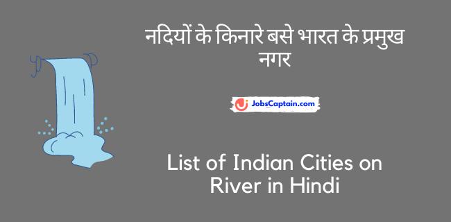 नदियों के किनारे बसे भारत के प्रमुख नगर - List of Indian Cities on River in Hindi