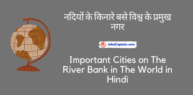 नदियों के किनारे बसे विश्व के प्रमुख नगर - Important Cities on The River Bank in The World in Hindi