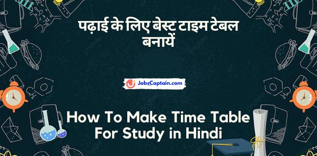 पढ़ाई के लिए बेस्_ट टाइम टेबल बनायें - How To Make Time Table For Study in Hindi