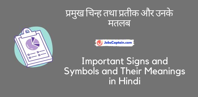 प्रमुख चिन्ह तथा प्रतीक और उनके मतलब - Important Signs and Symbols and Their Meanings in Hindi