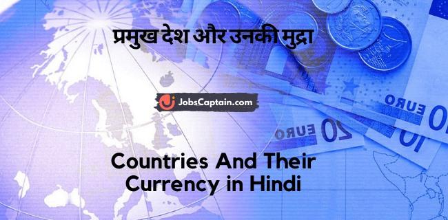 प्रमुख देश और उनकी मुद्रा - Countries And Their Currency in Hindi