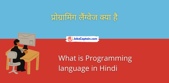 प्रोग्रामिंग लैंग्वेज क्_या है - What is Programming language in Hindi
