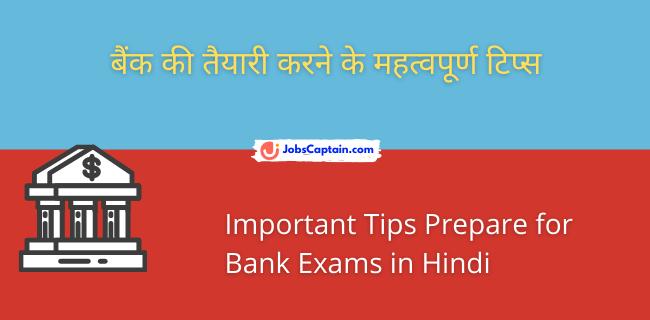 बैंक की तैयारी करने के महत्वपूर्ण टिप्स - Important Tips Prepare for Bank Exams in Hindi