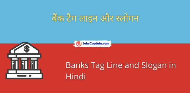 बैंक टैग लाइन और स्_लोगन - Banks Tag Line and Slogan in Hindi