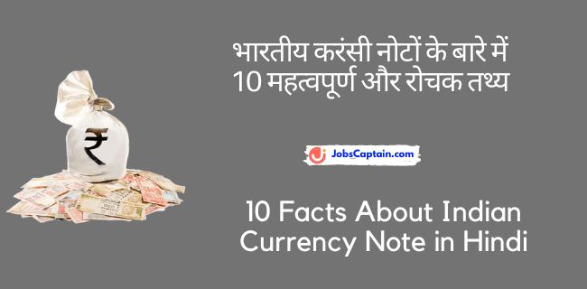 भारतीय करंसी नोटों के बारे में 10 महत्वपूर्ण और रोचक तथ्_य - 10 Facts About Indian Currency Note in Hindi