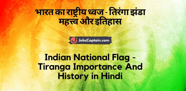 भारत का राष्ट्रीय ध्वज - तिरंगा झंडा महत्त्व और इतिहास - Indian National Flag - Tiranga Importance And History in Hindi