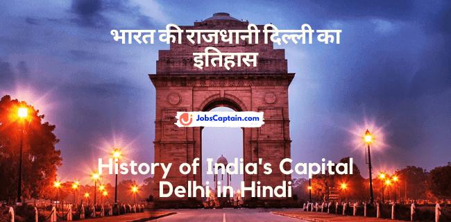 भारत की राजधानी दिल्_ली का इतिहास - History of India's Capital Delhi in Hindi