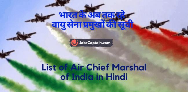 भारत के अब तक रहे वायु सेना प्रमुखों की सूची - List of Air Chief Marshal of India in Hindi