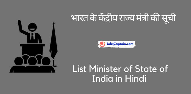 भारत के केंद्रीय राज्_य मंत्री की सूची - List Minister of State of India in Hindi