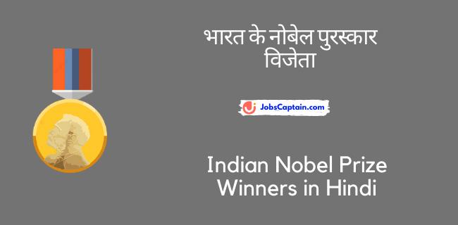 भारत के नोबेल पुरस्कार विजेता - Indian Nobel Prize Winners in Hindi