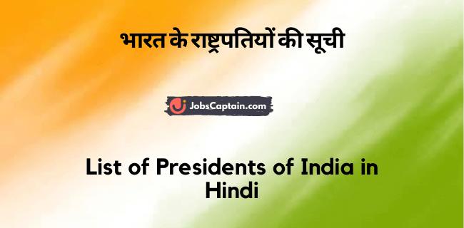 भारत के राष्ट्रपतियों की सूची - List of Presidents of India in Hindi