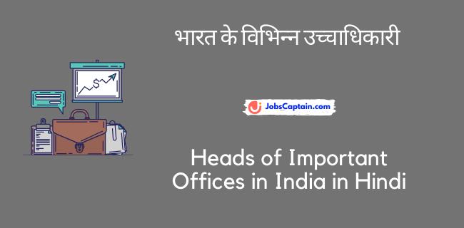 भारत के विभिन्_न उच्_चाधिकारी - Heads of Important Offices in India in Hindi