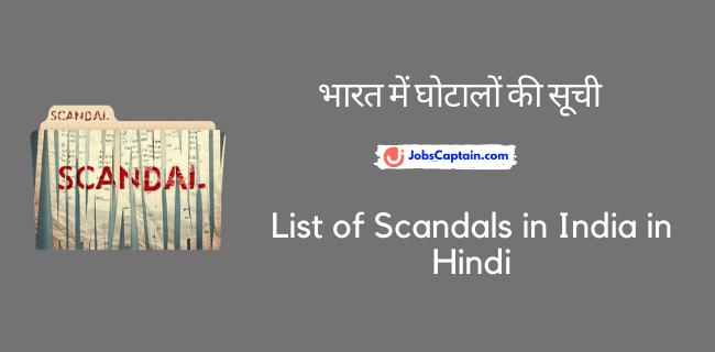 भारत में घोटालों की सूची - List of Scandals in India in Hindi