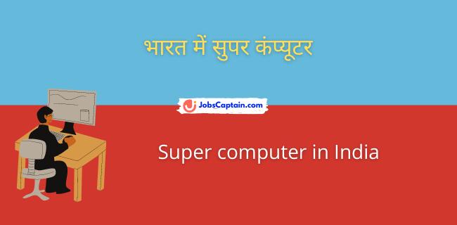 भारत में सुपर कंप्_यूटर - Super computer in India