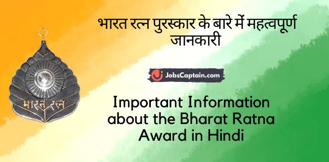 भारत रत्_न पुरस्_कार के बारे मेंं महत्_वपूूर्ण जानकारी - Important Information about the Bharat Ratna Award in Hindi