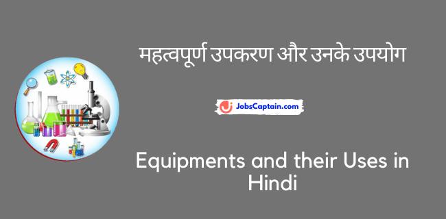 महत्_वपूर्ण उपकरण और उनके उपयोग - Equipments and their Uses in Hindi
