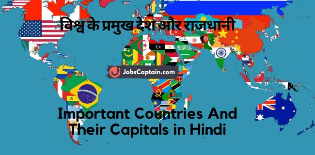 विश्व के प्रमुख देश और राजधानी - Important Countries And Their Capitals in Hindi