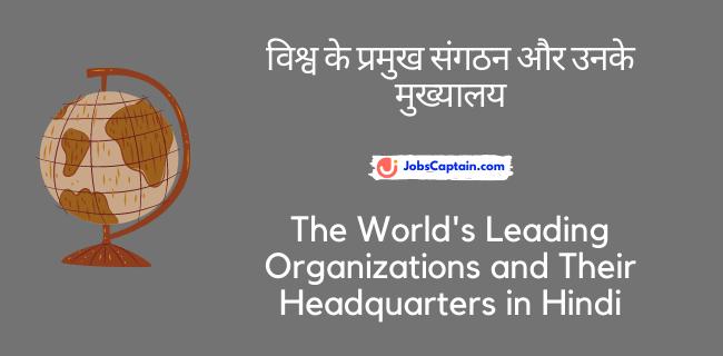 विश्व के प्रमुख संगठन और उनके मुख्यालय - The World's Leading Organizations and Their Headquarters in Hindi
