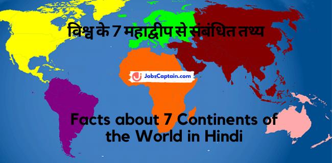 विश्व के 7 महाद्वीप से संबंधित तथ्य - Facts about 7 Continents of the World in Hindi
