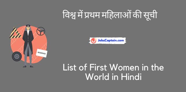 विश्व में प्रथम महिलाओं की सूची - List of First Women in the World in Hindi
