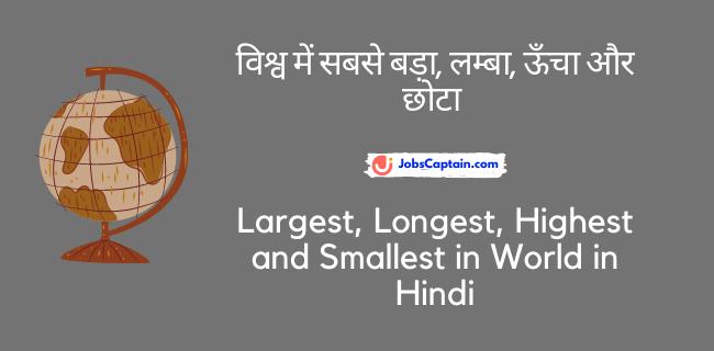 विश्व में सबसे बड़ा, लम्_बा, ऊँचा और छोटा - Largest, Longest, Highest and Smallest in World in Hindi