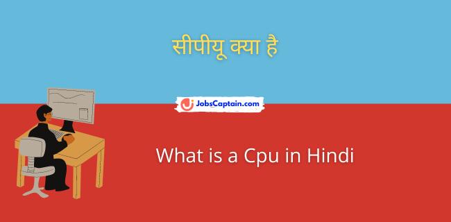 सीपीयू क्_या है - What is a Cpu in Hindi
