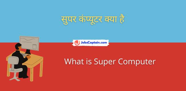 सुपर कंप्_यूटर क्_या है - What is Super Computer in Hindi