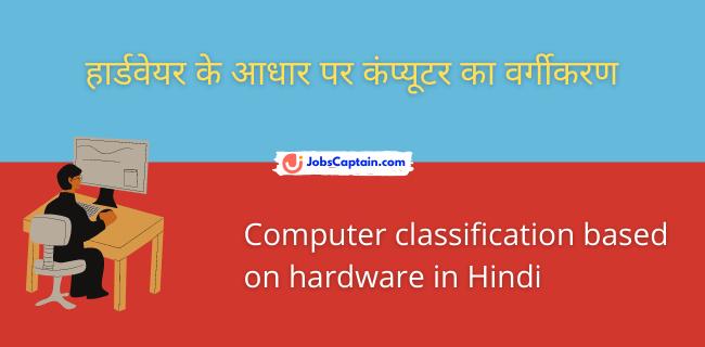 हार्डवेयर के आधार पर कंप्_यूटर का वर्गीकरण - Computer classification based on hardware in Hindi