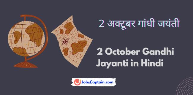 2 अक्टूबर गांधी जयंती - 2 October Gandhi Jayanti in Hindi