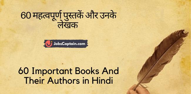 60 महत्वपूर्ण पुस्_तकें और उनके लेखक - 60 Important Books And Their Authors in Hindi