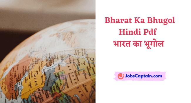 Bharat Ka Bhugol in Hindi Pdf - भारत का भूगोल