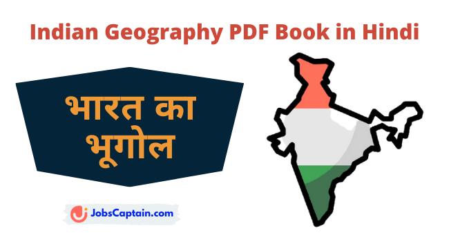 bharat ka bhugol in hindi भारत का भूगोल
