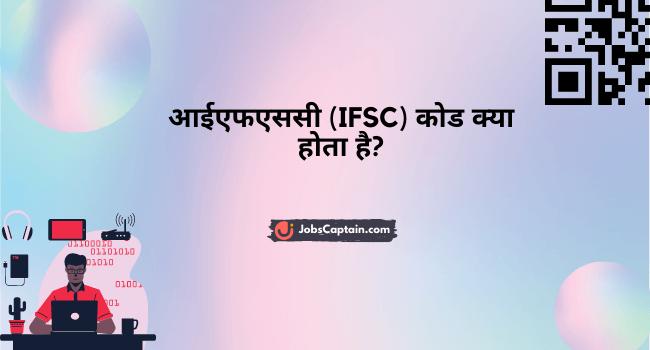 आईएफएससी कोड क्या होता है - What is IFSC Code