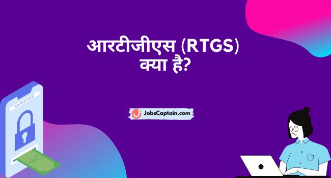 आरटीजीएस क्_या है - What is RTGS in Banking
