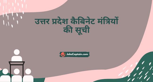 उत्तर प्रदेश कैबिनेट मंत्रियों की सूची - List of All Uttar Pradesh Cabinet Ministers in Hindi