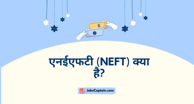 एनईएफटी क्या है - What is NEFT