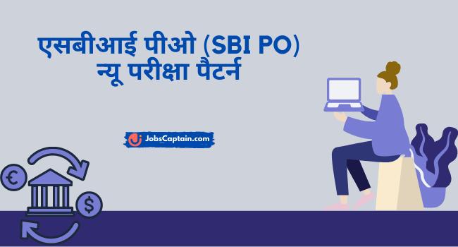 एसबीआई पीओ न्_यू परीक्षा पैटर्न - SBI PO New Exam Pattern