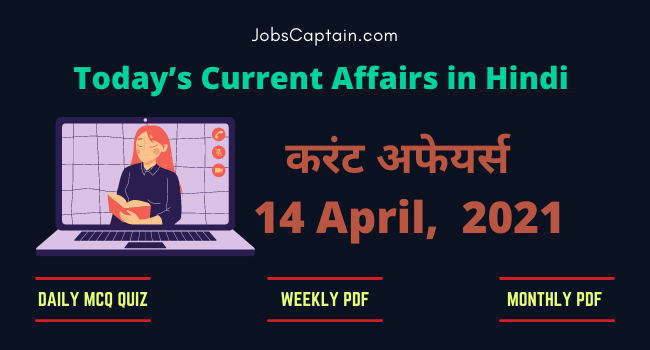 करंट अफेयर्स 14 April 2021 - Current Affairs in Hindi