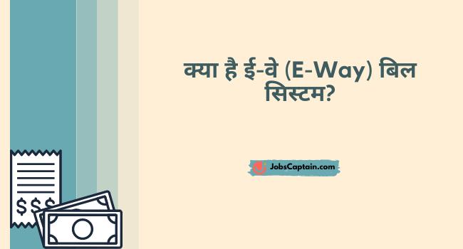 क्या है ई-वे बिल सिस्टम - What is E-Way Bill System