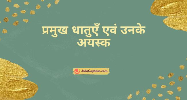 प्रमुख धातुएँ एवं उनके अयस्क - Important Metals And Their Ores in Hindi