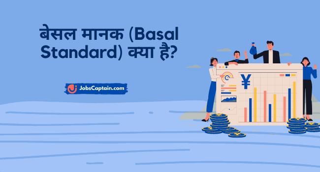बेसल मानक क्_या है - What is Basal Standard