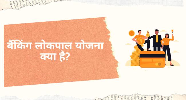 बैंकिंग लोकपाल योजना क्_या है - What Is Banking Lokpal Scheme