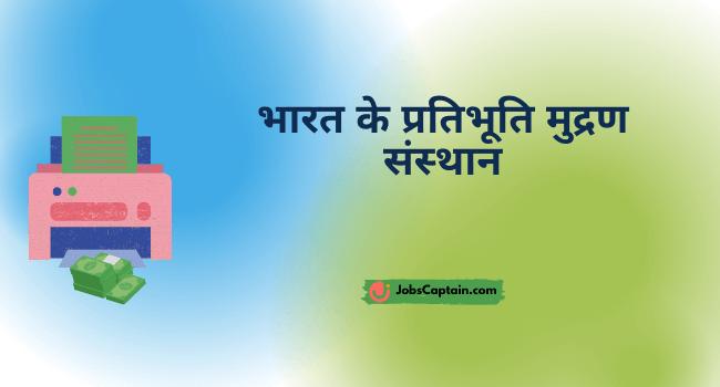 भारत के प्रतिभूति मुद्रण संस्_थान - List of Currency Printing Press in India
