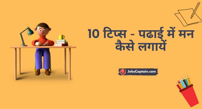 10 टिप्स - पढाई में मन कैसे लगायें - 10 Tips - How To Make Interest in Studies in Hindi