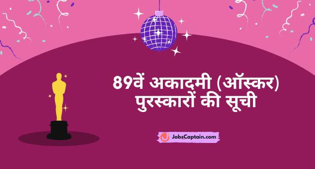 89वें अकादमी (ऑस्_कर) पुरस्_कारों की सूची - List of 89th Academy Awards (Oscar) Winners in Hindi